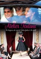 Ателье Фонтана – сестры моды (2011)