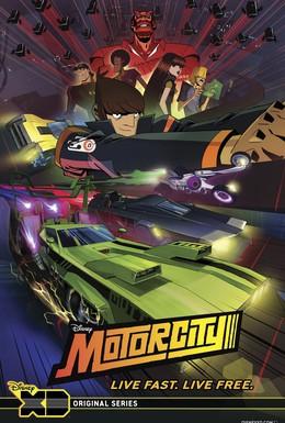 Постер фильма Мотор-сити (2012)