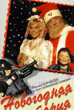 Постер фильма Новогодняя история (1996)