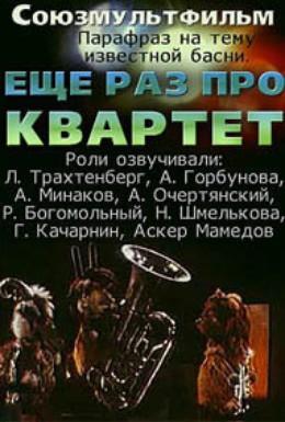 Постер фильма Еще раз про квартет (1980)