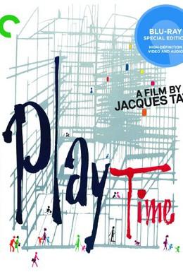 Постер фильма Время развлечений (1967)