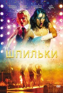 Постер фильма Шпильки (2009)