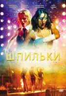Шпильки (2009)