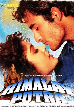 Постер фильма Воин Гималай (1997)