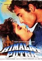 Воин Гималай (1997)
