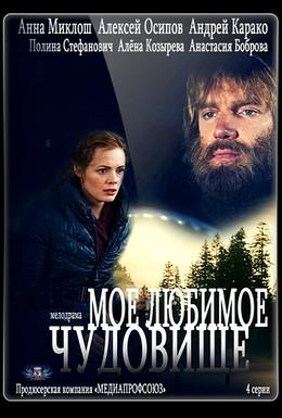 Постер фильма Моё любимое чудовище (2012)