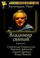 Владимир Святой (1993)