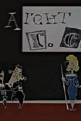 Постер фильма Агент Г.С (1966)