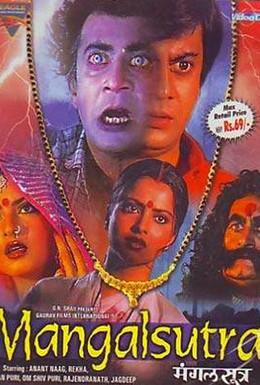 Постер фильма Брачное ожерелье (1981)