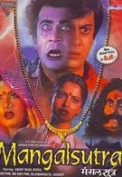 Брачное ожерелье (1981)