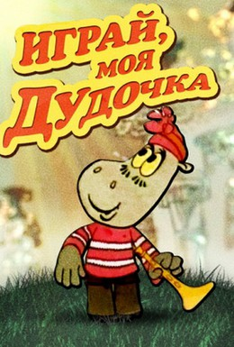 Постер фильма Играй, моя дудочка (1974)