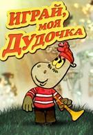 Играй, моя дудочка (1974)