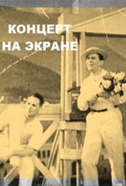 Постер фильма Концерт на экране (1940)