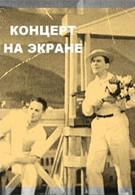 Концерт на экране (1940)