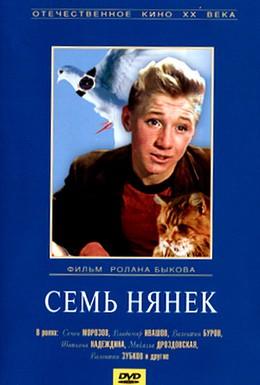 Постер фильма Семь нянек (1962)
