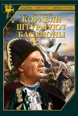 Постер фильма Корабли штурмуют бастионы (1953)