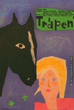 Постер фильма Терзания (1962)