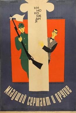Постер фильма Младший сержант и другие (1965)