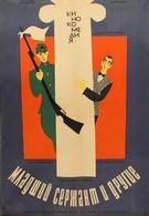 Младший сержант и другие (1965)