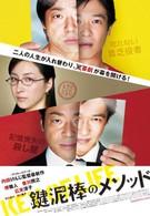 Ключ жизни (2012)