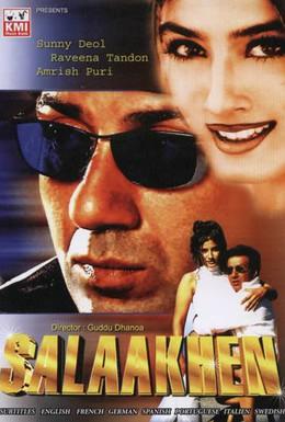 Постер фильма За решёткой (1998)