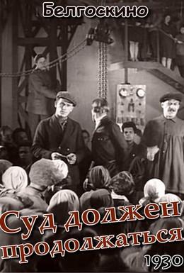 Постер фильма Суд должен продолжаться (1930)
