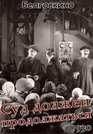 Суд должен продолжаться (1930)