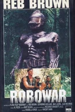 Постер фильма Военный робот (1988)