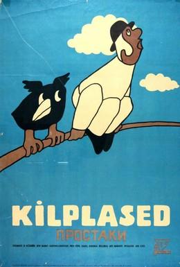 Постер фильма Простаки (1974)
