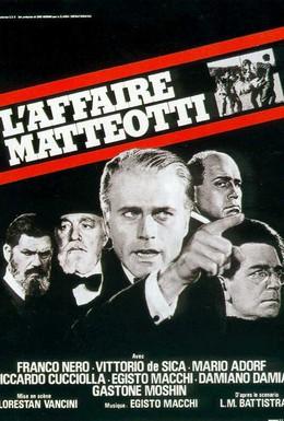 Постер фильма Убийство Маттеоти (1973)