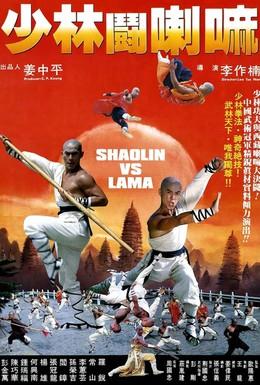 Постер фильма Шаолинь против ламы (1983)
