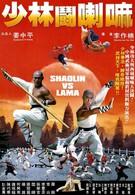 Шаолинь против ламы (1983)