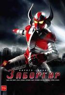 Робот Заборгар (2011)