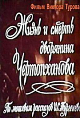 Постер фильма Жизнь и смерть дворянина Чертопханова (1972)