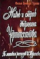 Жизнь и смерть дворянина Чертопханова (1972)