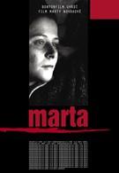 Марта (2006)