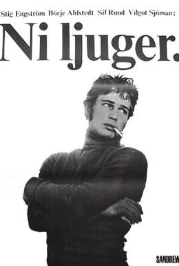 Постер фильма Вы лжёте (1969)