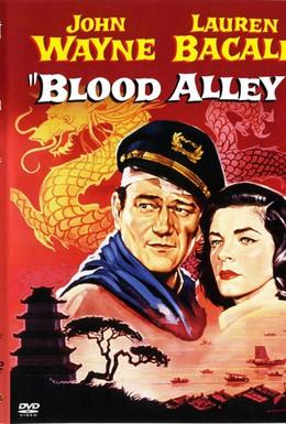 Постер фильма Кровавая аллея (1955)