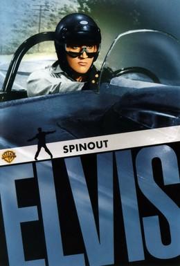 Постер фильма Выходные в Калифорнии (1966)