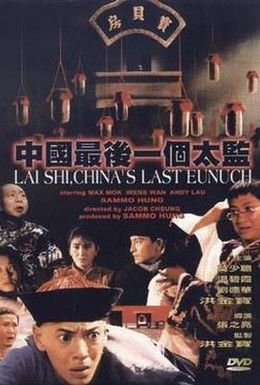 Постер фильма Лай Чи, последний китайский евнух (1987)