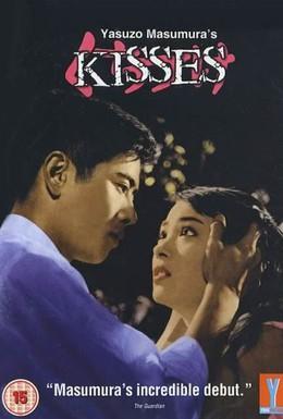 Постер фильма Поцелуи (1957)
