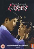 Поцелуи (1957)