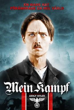 Постер фильма Моя борьба (2009)