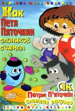 Постер фильма Как Петя Пяточкин слоников считал (1984)