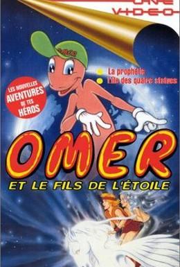 Постер фильма Омер и сын звезды (1992)