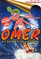 Омер и сын звезды (1992)