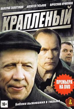Постер фильма Крапленый (2012)