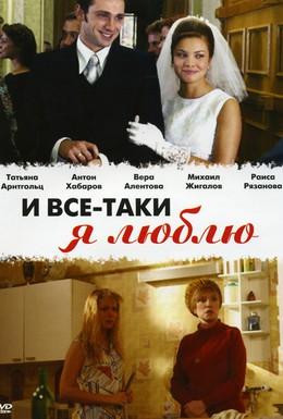 Постер фильма И все-таки я люблю... (2007)