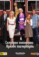 Семейное положение : (2010)