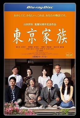 Постер фильма Токийская семья (2013)